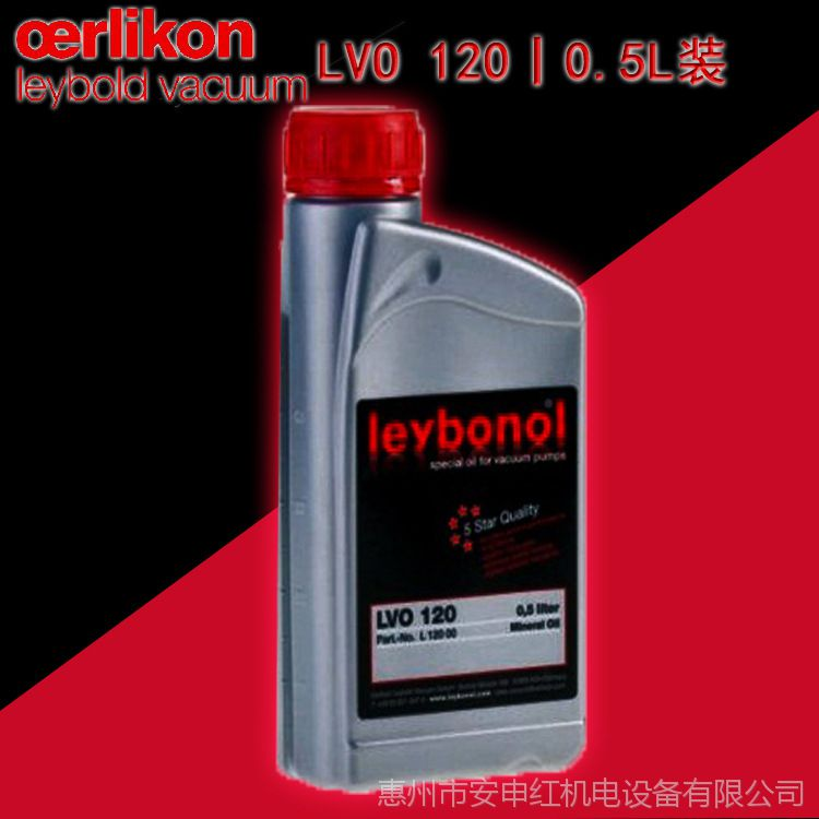 惠州原装正品leybold莱宝真空泵油LVO120/5L装 莱宝真空泵机油