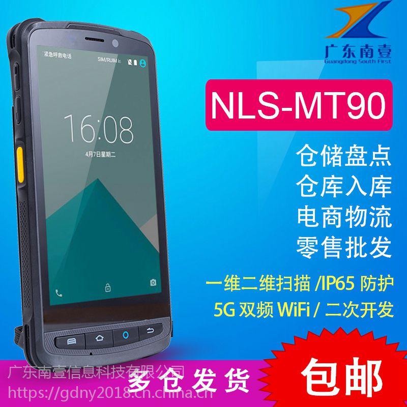 新大陆MT90安卓手持终端pda二维数据采集器快递服装连锁盘点管理