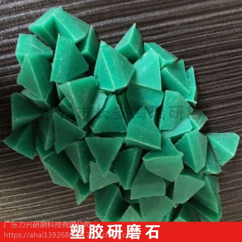 供应三角塑胶石 塑胶研磨石 三角磨料树脂研磨石