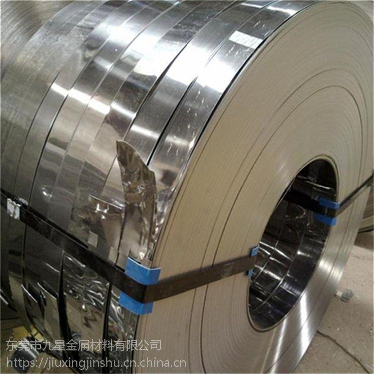 超薄0.01mm 310不锈钢带 BA面 软态不锈钢带 东莞九星现货