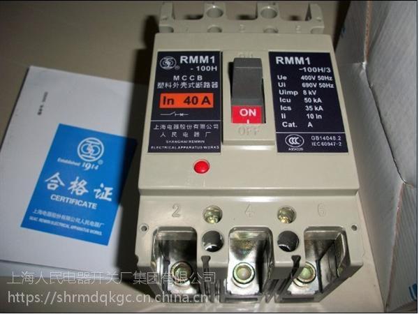 RMM1-63H/3300 63A上海人民塑壳式断路器
