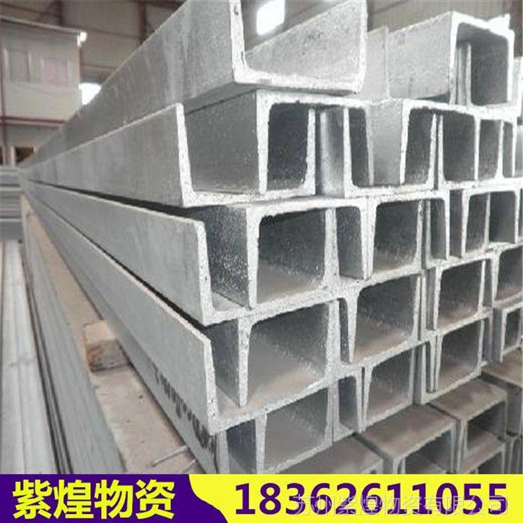 苏州 昆山供应轻型槽钢 国标轻型槽钢 中标轻型槽钢 厂标轻型槽钢