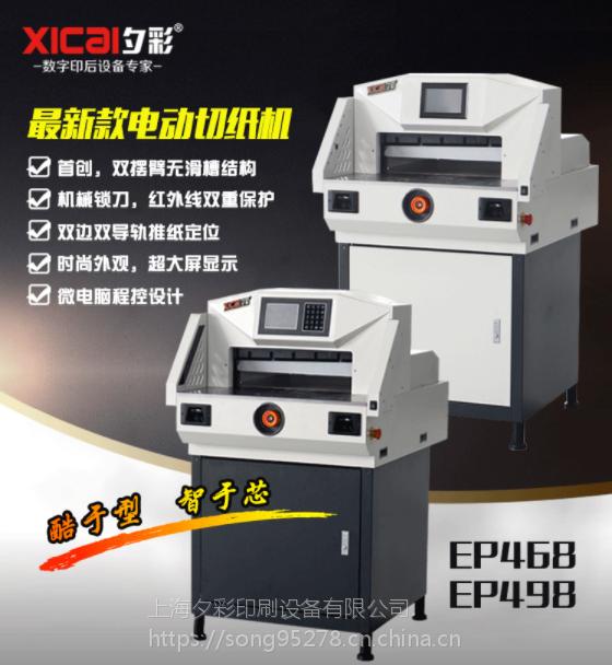 上海夕彩 电动数控切纸机EP4608A 批发促销