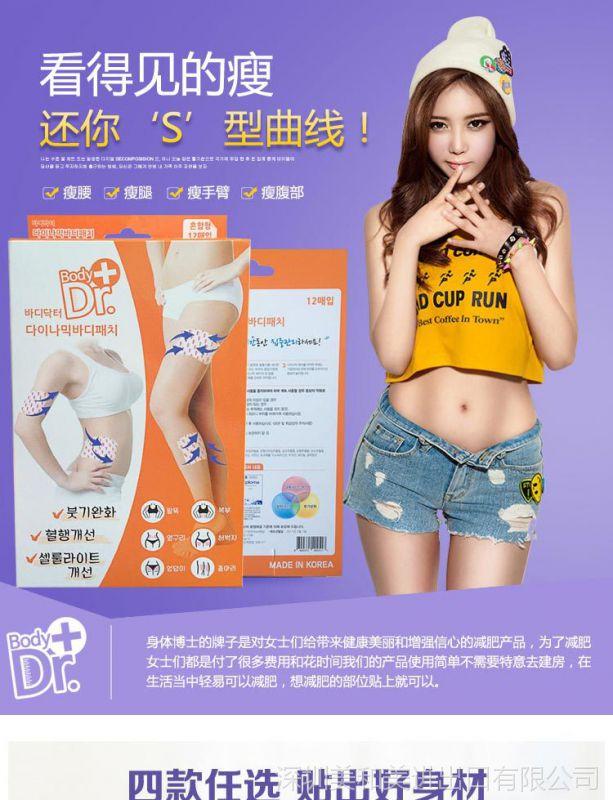 韩国瘦身贴睡眠瘦腿瘦腹瘦腰顾问专用溶脂贴高级减脂证书贴片图片