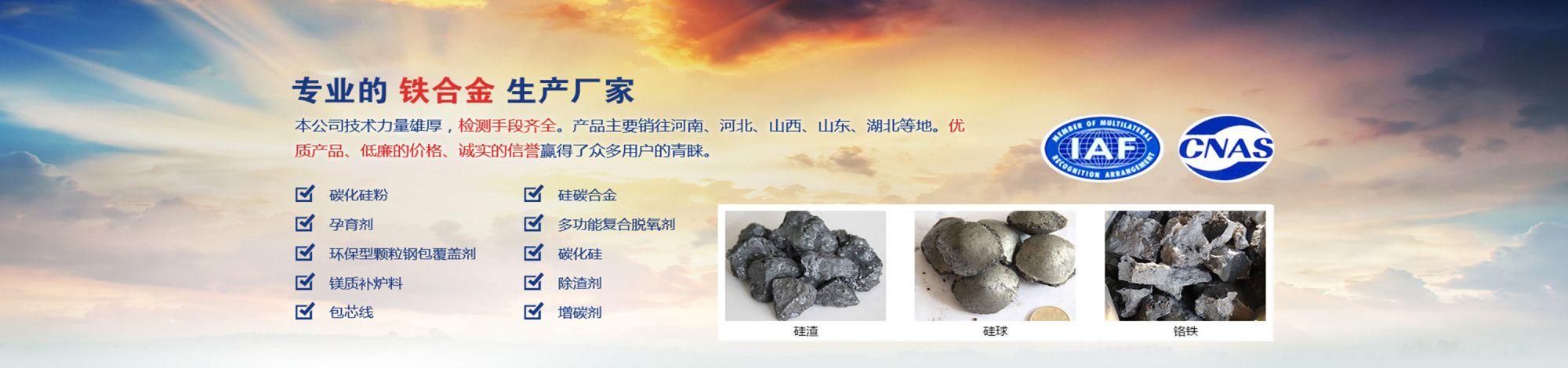 安阳华拓冶金有限责任公司
