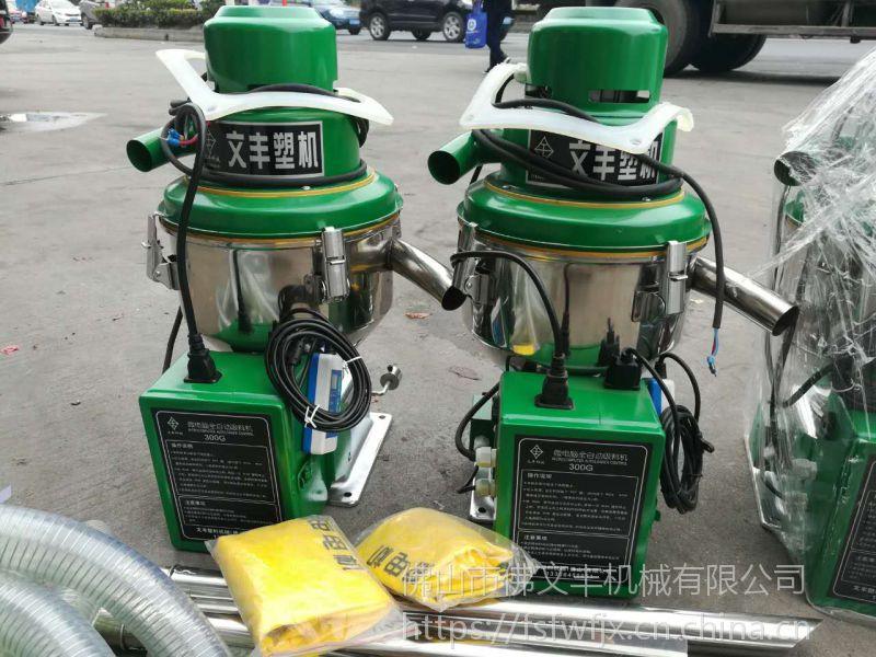 供应北京真空吸料机300G独立式自动加料机 江苏电脑自动上料机价格认准佛山文丰牌