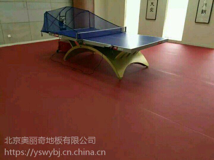 运动塑胶地板 乒乓球场地板 乒乓球地板价格
