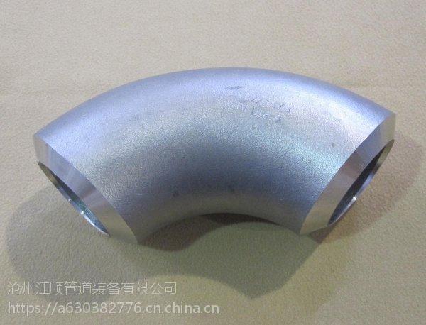 不锈钢大口径弯头专业加工定制