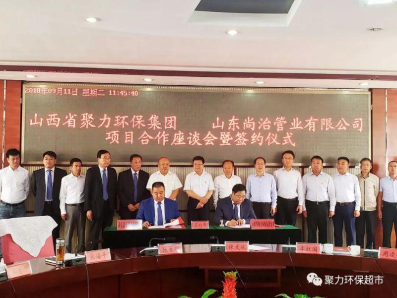 山西聚力环保与山东尚治管业签订合作协议