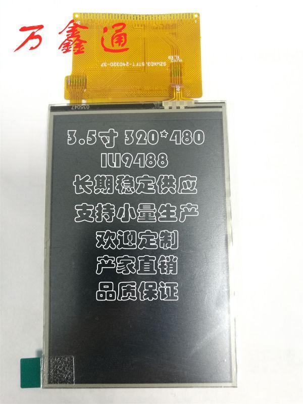 3.5寸 LCM LCD 液晶显示屏 圆屏 MCU 可定制