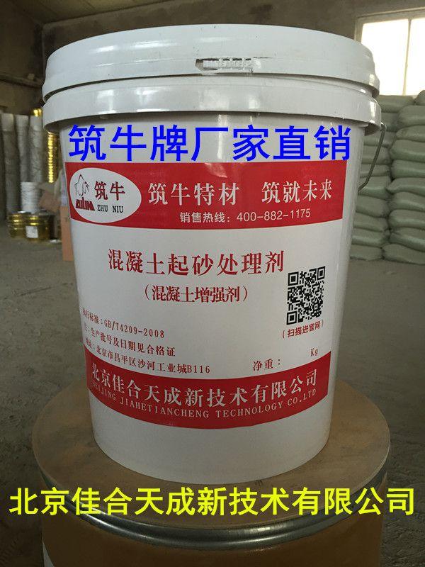 北京混凝土起砂处理剂厂家 起砂处理剂价格