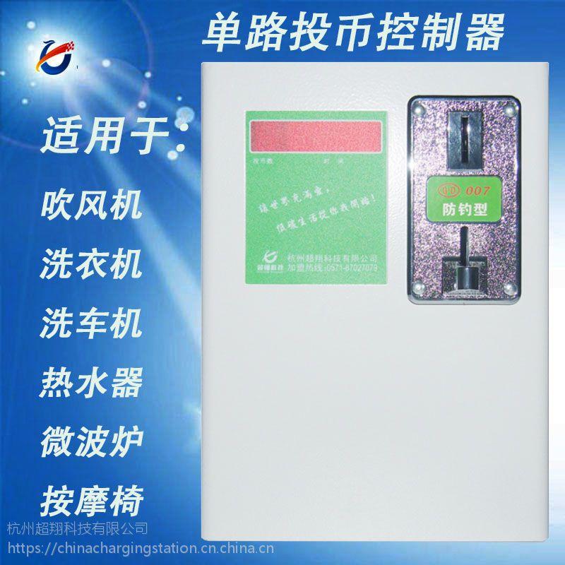杭州超翔工厂直供自助设备 洗澡热水器投币单路控制器