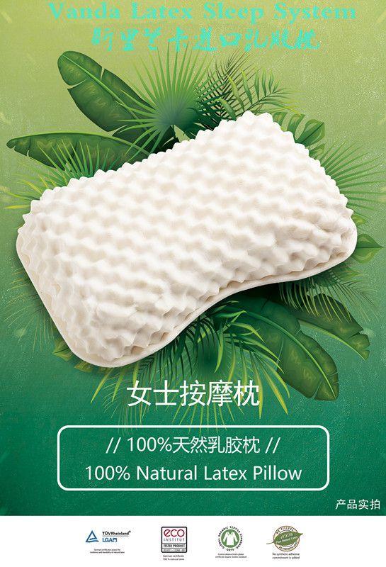 VANDA TALEX斯里兰卡乳胶枕产品出炉实拍