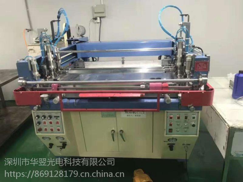 高价回收9成新自动化丝印机