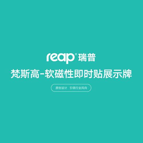 reap瑞普-磁性即时贴展示牌/广告牌/信息提示牌