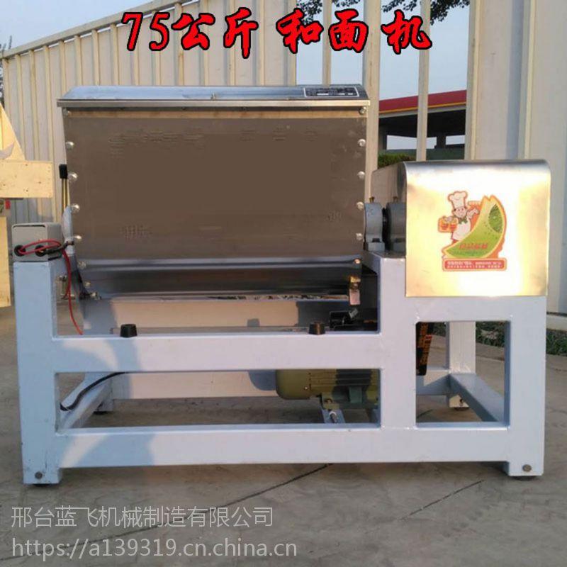 广东75公斤精装和面机 100公斤自动拌面机 搅拌机设备邢台蓝飞制造