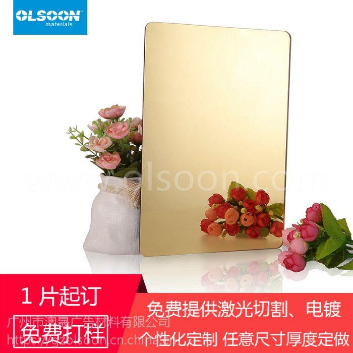 pmma有机玻璃板材厂家分销塑料板材 亚克力镜面立体墙贴 有机玻璃镜面板材切割定制