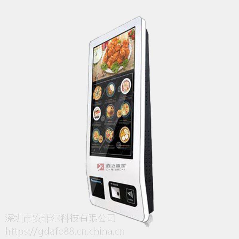 鑫飞智显XF-DCJ自助点餐机立式点菜机双屏立式点餐机触控一体机可定制