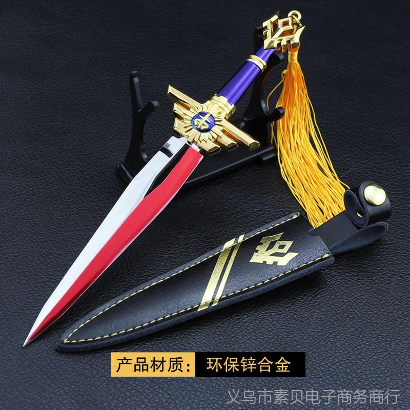 王者兵器模型 赵云皇家上将皮套刀未来纪元伸缩兵器儿童金属玩具