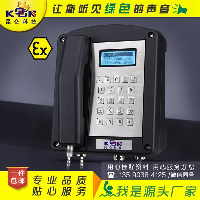 防爆电话机_管廊防爆电话机