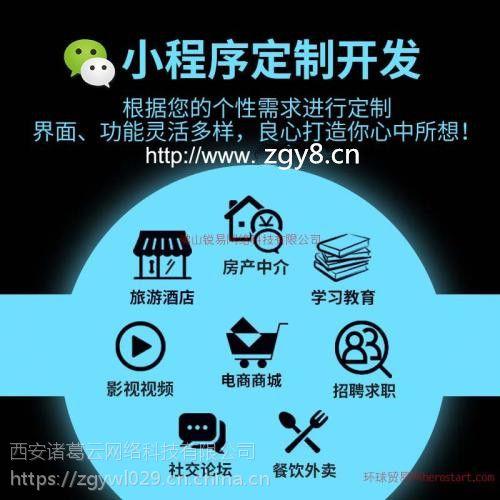 西安小程序开发丨西安微信小程序丨西安小程序制作公司