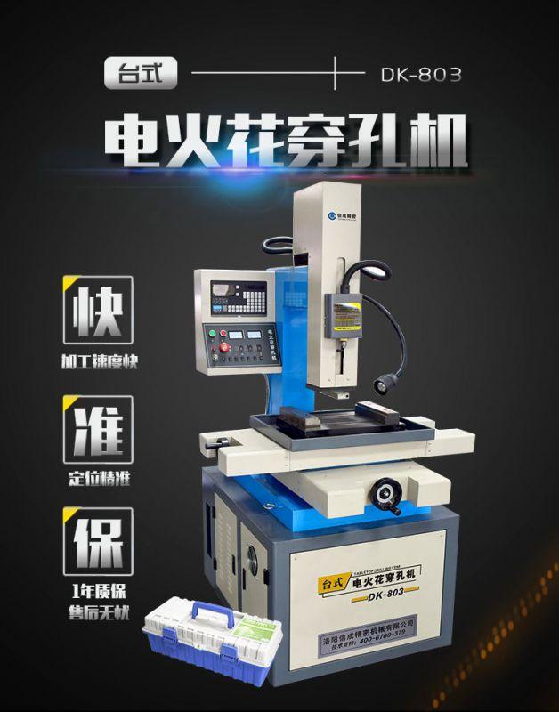 SFX 品牌台式电火花穿孔机DK-803
