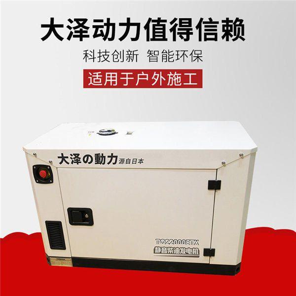 大泽动力20kw柴油发电机噪音测试