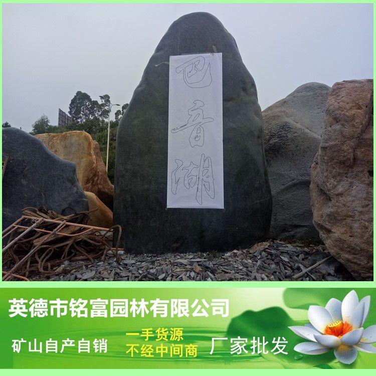 大型公园景观石准备刻字 大型广场招牌刻字石 广场地标景观石 地标石多少钱?