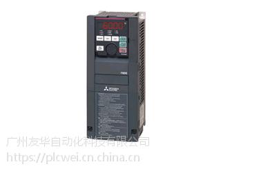 FR-A842-500K 三菱变频器 A842-500K价格好