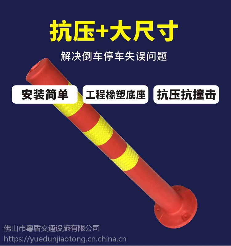 广东佛山厂家直销  粤盾交通PE塑料弹力柱警示柱柔性禁止柱橡胶车位塑料桩(图4)