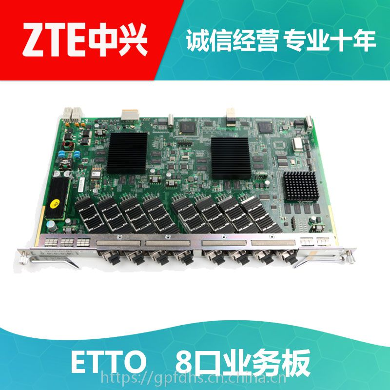 广州 回收中兴板卡收购ETTO接口板 价高同行 十年回收经验
