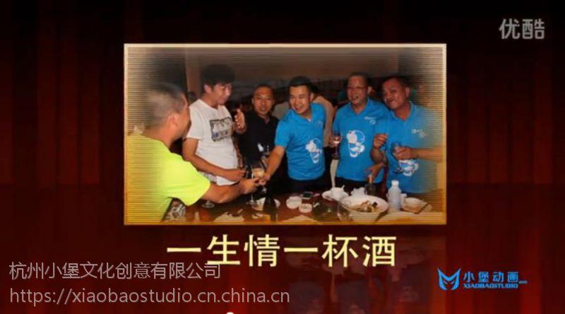 杭州年会视频剪辑制作特效视频制作年会节目背景视频剪辑制作