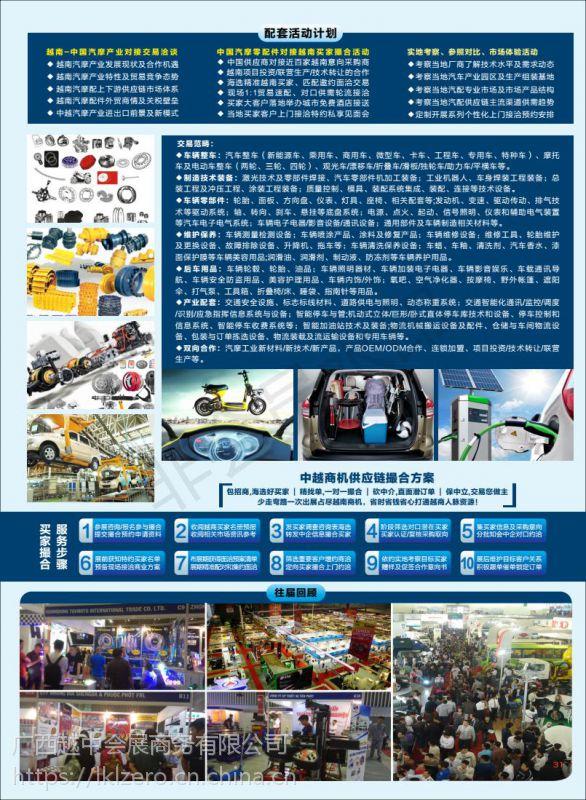 2019年第十五届越南国际汽车摩托车电动车及零配件展览会