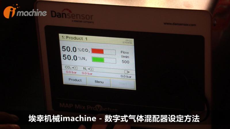 数字式气体混配器快速调节气体比例 - 埃幸机械 X 美国膜康