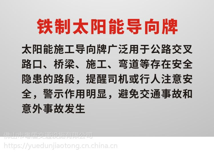 广东佛山厂家直销粤盾交通铁质太阳能施工灯LED导向箭头灯诱导灯警示灯(图3)