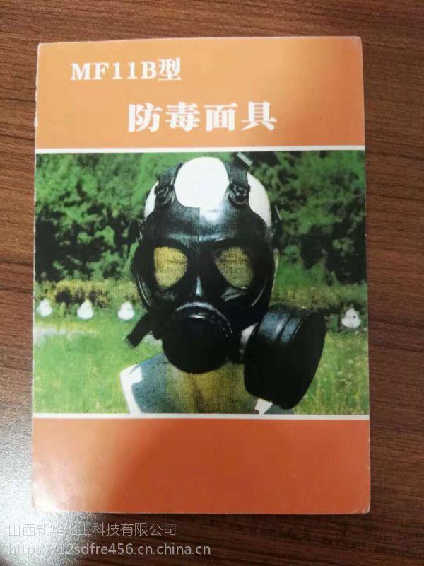 山西新华化工科技牌 FMJ05型 头戴式 防毒口罩面具 厂家直销