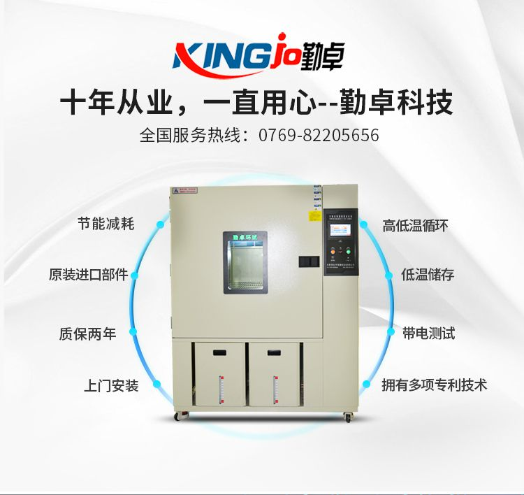 贺东莞市勤卓环境测试设备有限公司一次出货12台设备