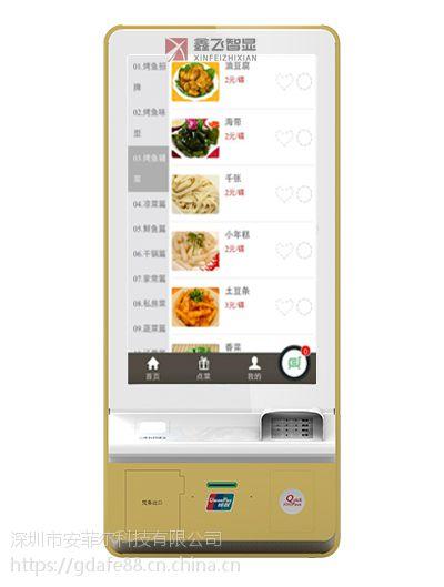 鑫飞智显XF-DCJ自助点餐收银机无人点餐机立式点餐机可定制
