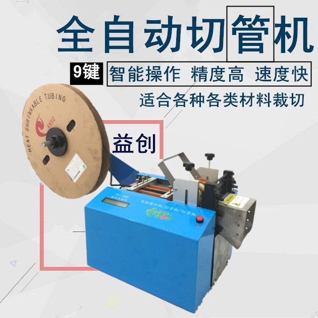 硅胶管切管机 PE管微电脑裁切机 热缩管切断机