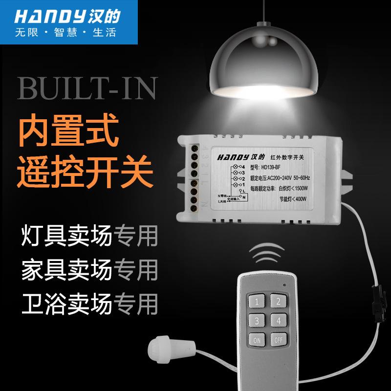 正品汉的遥控开关暗装式分段开关灯具灯饰无线分段器免布线遥控开关