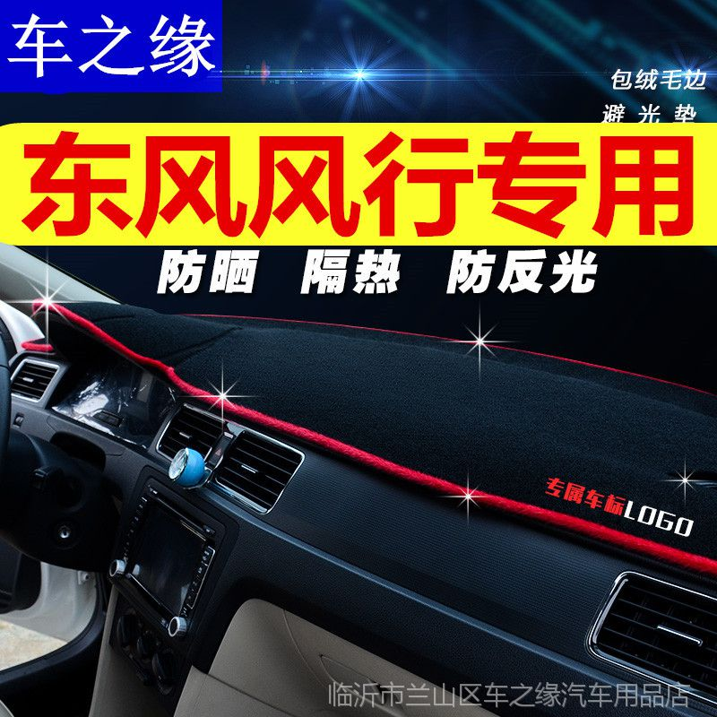 2017款X5东风风行景逸X3全新XV中控LV仪表台XL新S50避光垫17专用