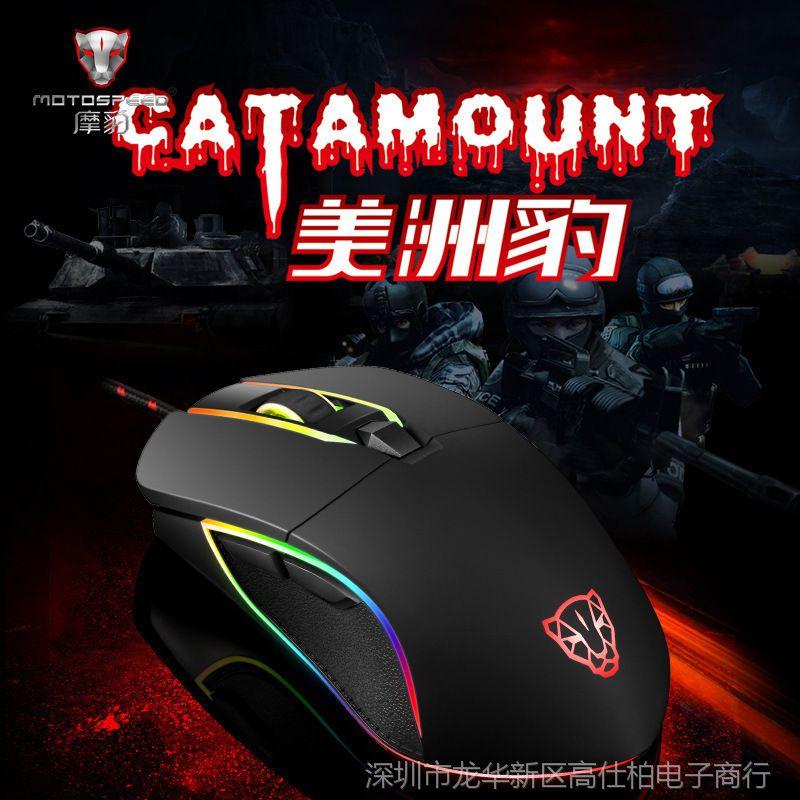跨境专供摩豹 V30电竞游戏RGB发光有线鼠标速卖通亚马逊wishebayL