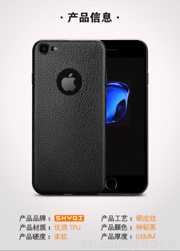 iphone7手机壳苹果8工厂tpu手机壳创意皮纹手机壳保护套黄铜锰超薄hmn57-31图片