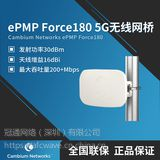 CambiumNetworks ePMP Force180 Cambium私有协议远距离网桥
