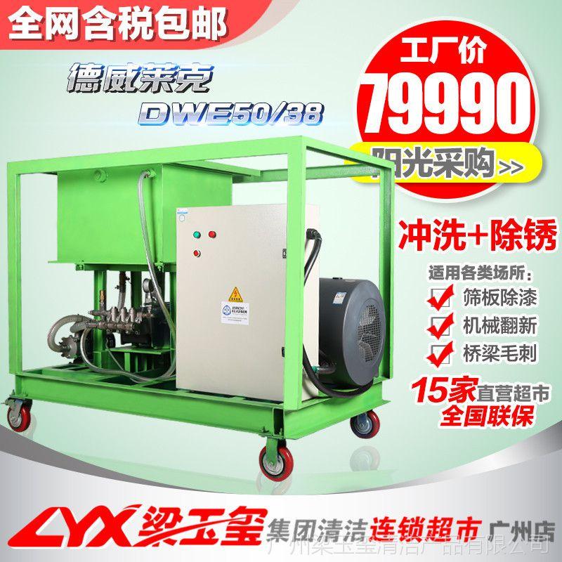 德威莱克工业高压清洗机除锈电动高压清洗机大功率高压清洗设备