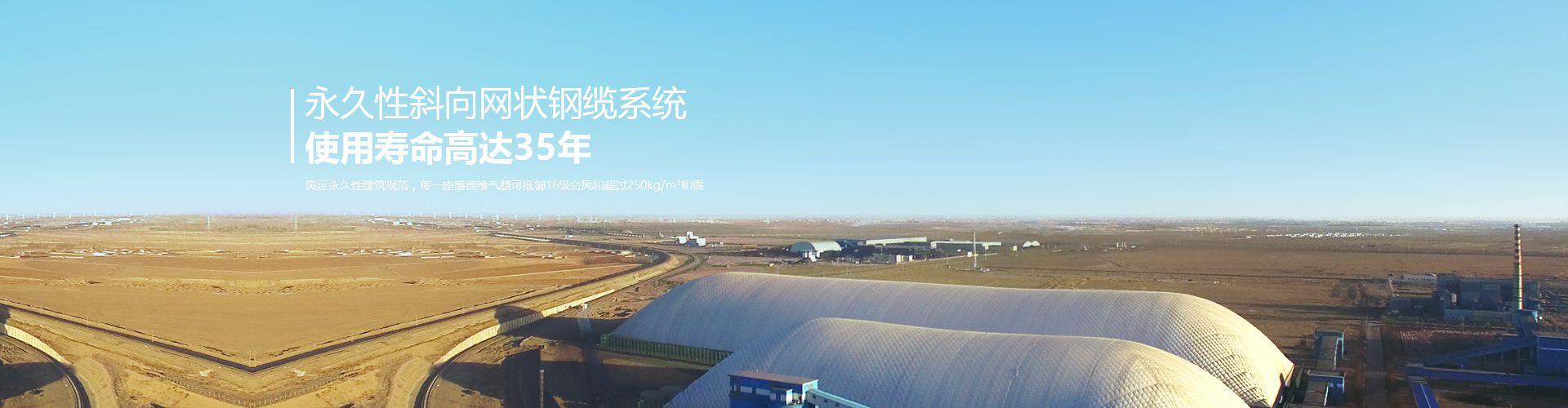 深圳市博德维环境技术股份有限公司