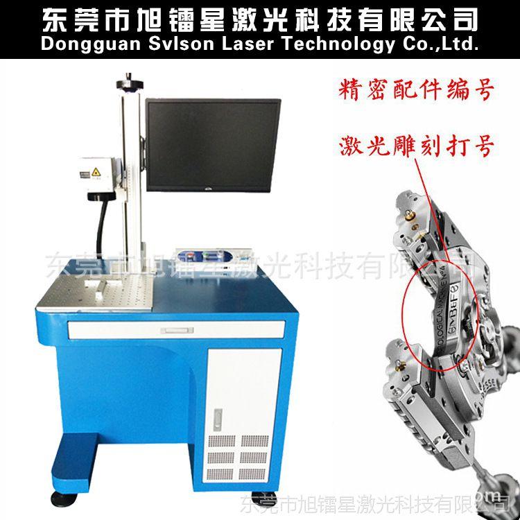 厂家供应智能手机金属中框镭射激光打标机 中框电镀层镭雕机批发
