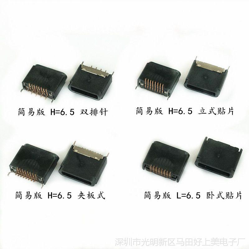 苹果全塑母座 8PIN 直立式 H=6.5MM 立贴 单排/双排直插 弯脚-创粤