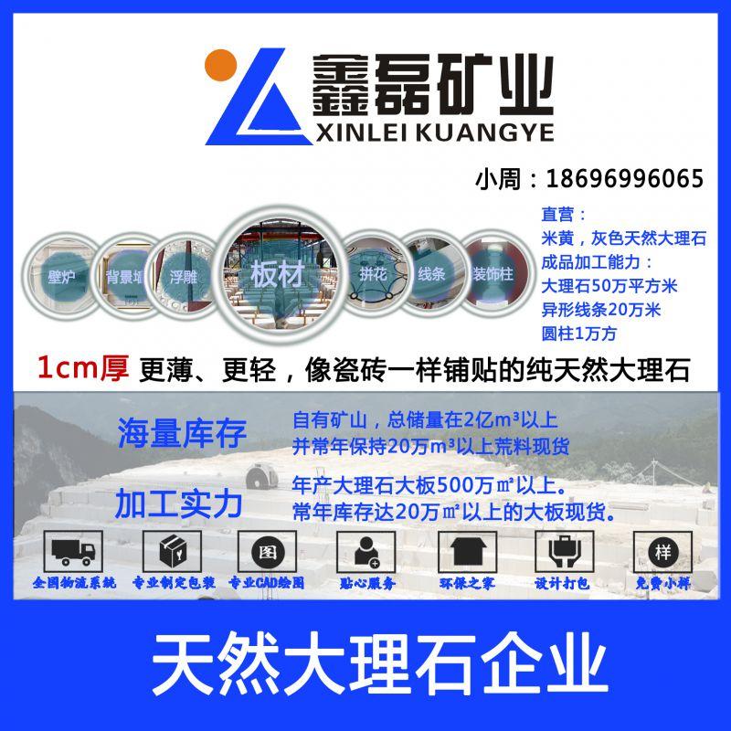 咸丰鑫磊矿业大理石一体化企业企业视频