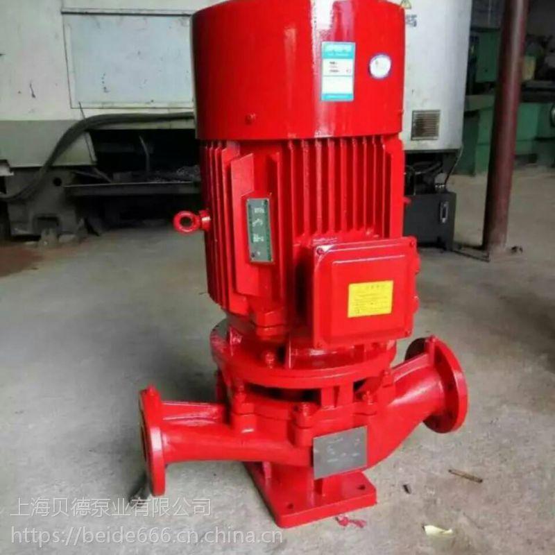 XBD8.8/55-L消防泵,XBD9.0/55-L消火栓泵/喷淋泵/管道增压水泵